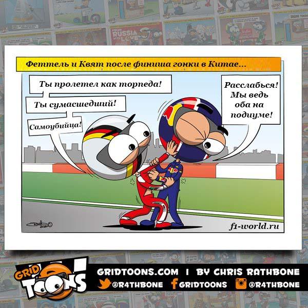 http://www.f1-world.ru/newsimg/2016/cartoon03.jpg